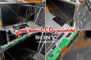 تعمیر lcd سونی