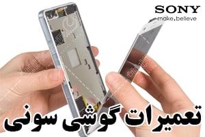 تعمیرات گوشی سونی