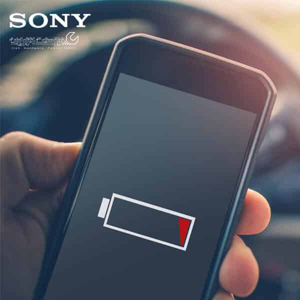 شارژ نشدن موبایل سونی