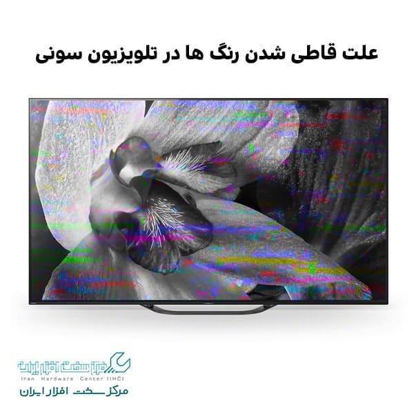 قاطی شدن رنگ ها در تلویزیون سونی