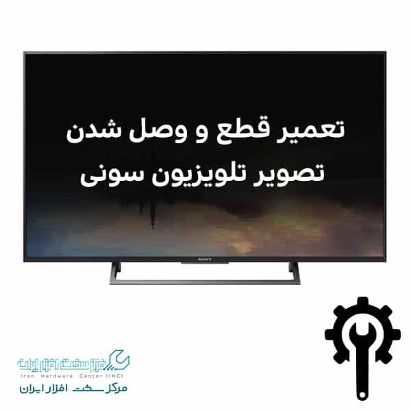 تعمیر قطع و وصل شدن تصویر تلویزیون سونی