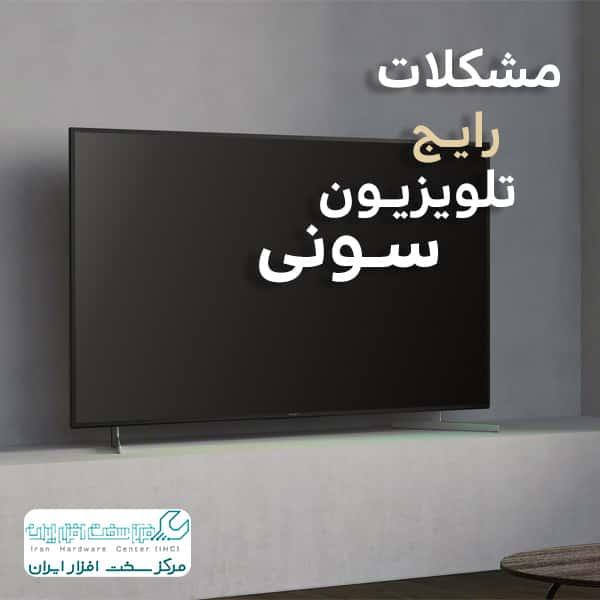 مشکلات تلویزیون سونی