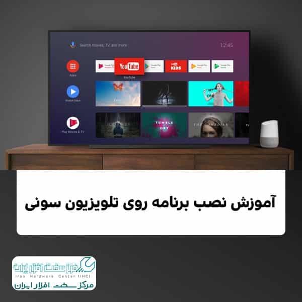 آموزش نصب برنامه روی تلویزیون سونی